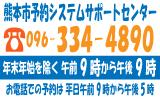 熊本市予約システムサポートセンター