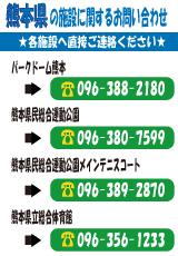 熊本県予約システムサポートセンター