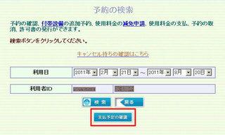 shiharaikakunin1.jpg